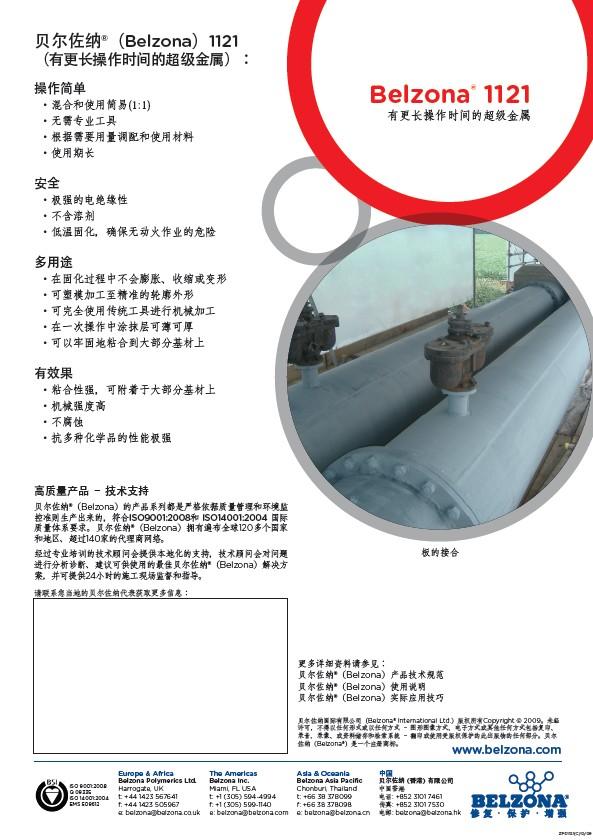 贝尔佐纳®(Belzona)1121--贝尔佐纳江苏唯一授权经销商---南京汉浦科技