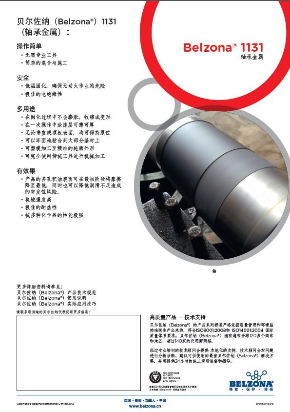 Belzona® 1131(轴承金属)--贝尔佐纳江苏唯一授权经销商---南京汉浦科技